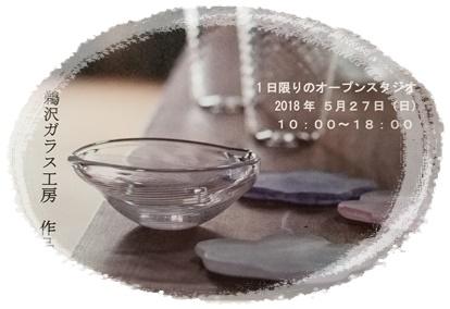 ガラス展.jpg